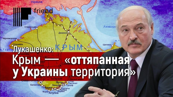 20200608-Лукашенко назвал Крым «оттяпанной у Украины территорией» и призвал защитить Белоруссию-pic1