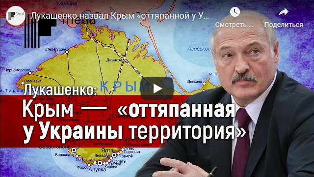 20200608-Лукашенко назвал Крым «оттяпанной у Украины территорией» и призвал защитить Белоруссию-scr1