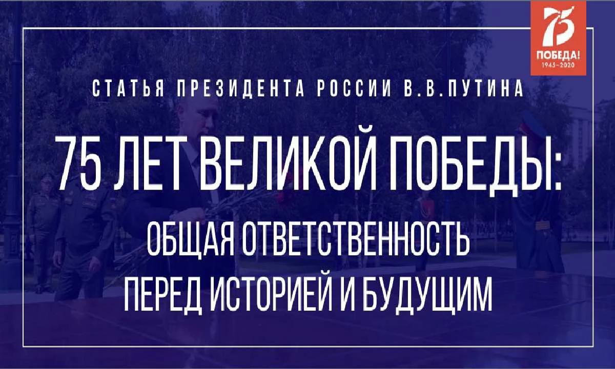20200619-Опубликована статья В.Путина «75 лет Великой Победы- общая ответственность перед историей и будущим»-pic1