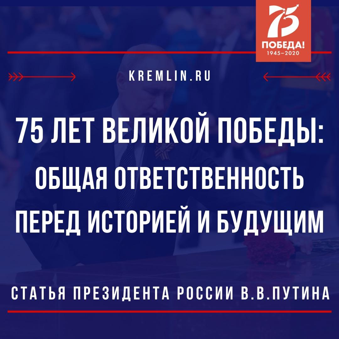 20200619-75 лет Великой Победы- общая ответственность перед историей и будущим~МИД России