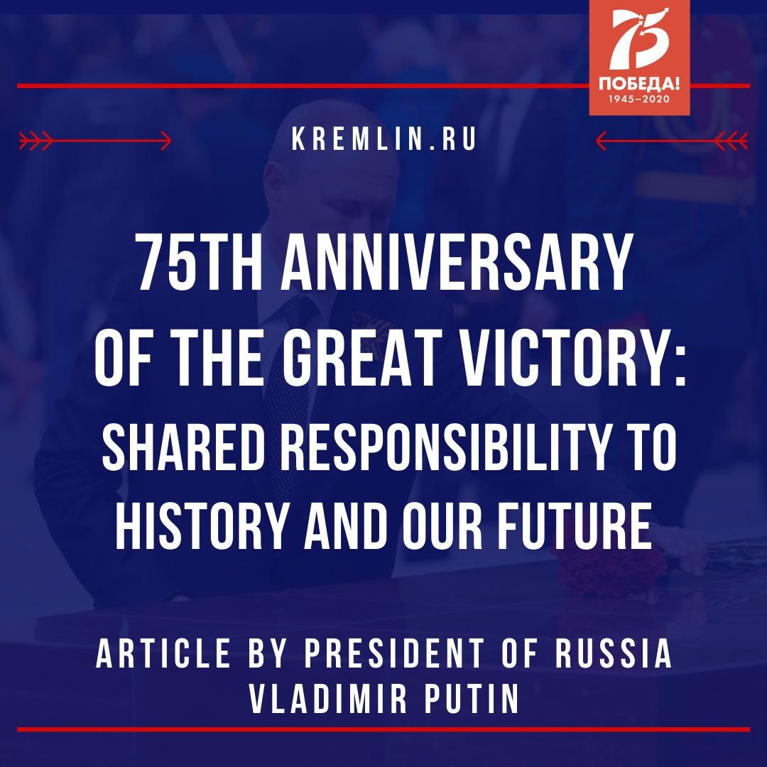20200619-75 лет Великой Победы- общая ответственность перед историей и будущим~МИД России2