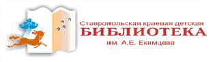 V-Logo-Ставропольская краевая детская библиотека