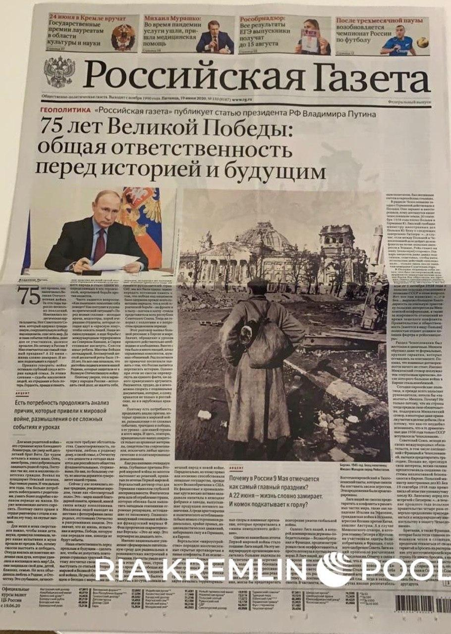 75 лет Великой Победы общая ответственность перед историей и будущим~photo_2020-06-19_11-10-14