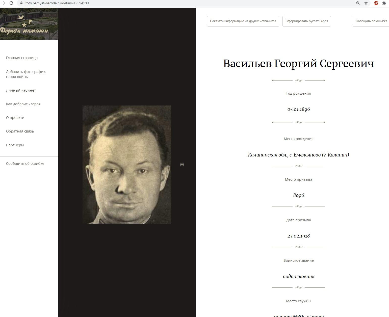 20200620_20-35-В галерее Главного храма ВС России виртуально увековечили предателей из РОА-pic4