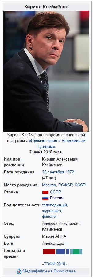 Кирилл Клеймёнов~Википедия