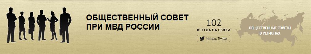 Общественный совет при МВД России