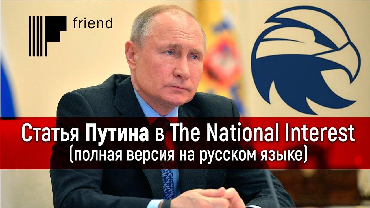 20200622-Статья Путина в The National Interest (полная версия на русском языке)-pic1