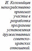 2-И. Коломийцев непосредственно принимал участие в разработке программы установления дружественных советско-иранских отношений