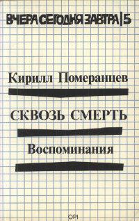 Кирилл Дмитриевич Померанцев «Сквозь смерть- воспоминания» (1986)