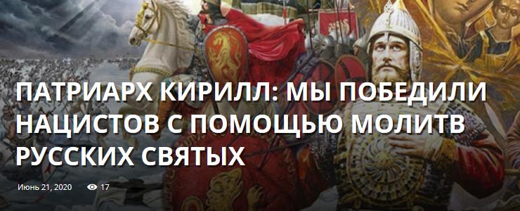 20200621-Патриарх Кирилл- Мы победили нацистов с помощью молитв русских святых-pic1