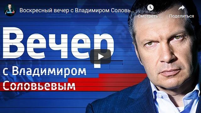 Воскресный вечер с Владимиром Соловьевым от 21.06.2020-scr1