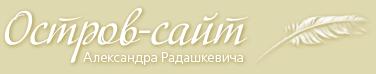 V-Logo-Остров-сайт