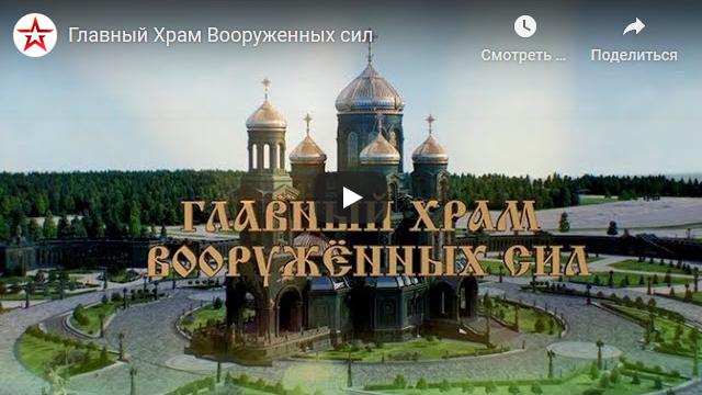 20200618-лавный Храм Вооруженных сил-scr1