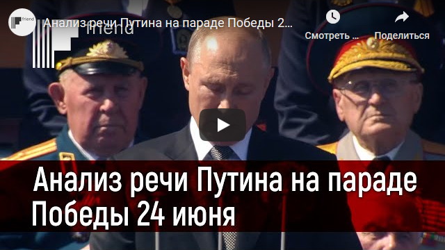20200624-Анализ речи Путина на параде Победы 24 июня. Народ без государства-scr1
