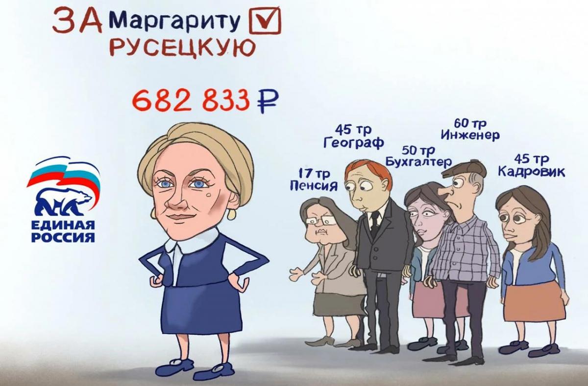 20190829_17-58-Маргарита Русецкая гонит «Под маской беспартийности»-pic1