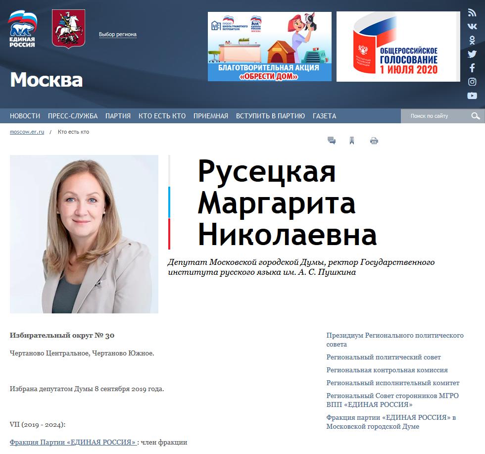 Русецкая Маргарита Николаевна-Фракция Партии Единая Россия