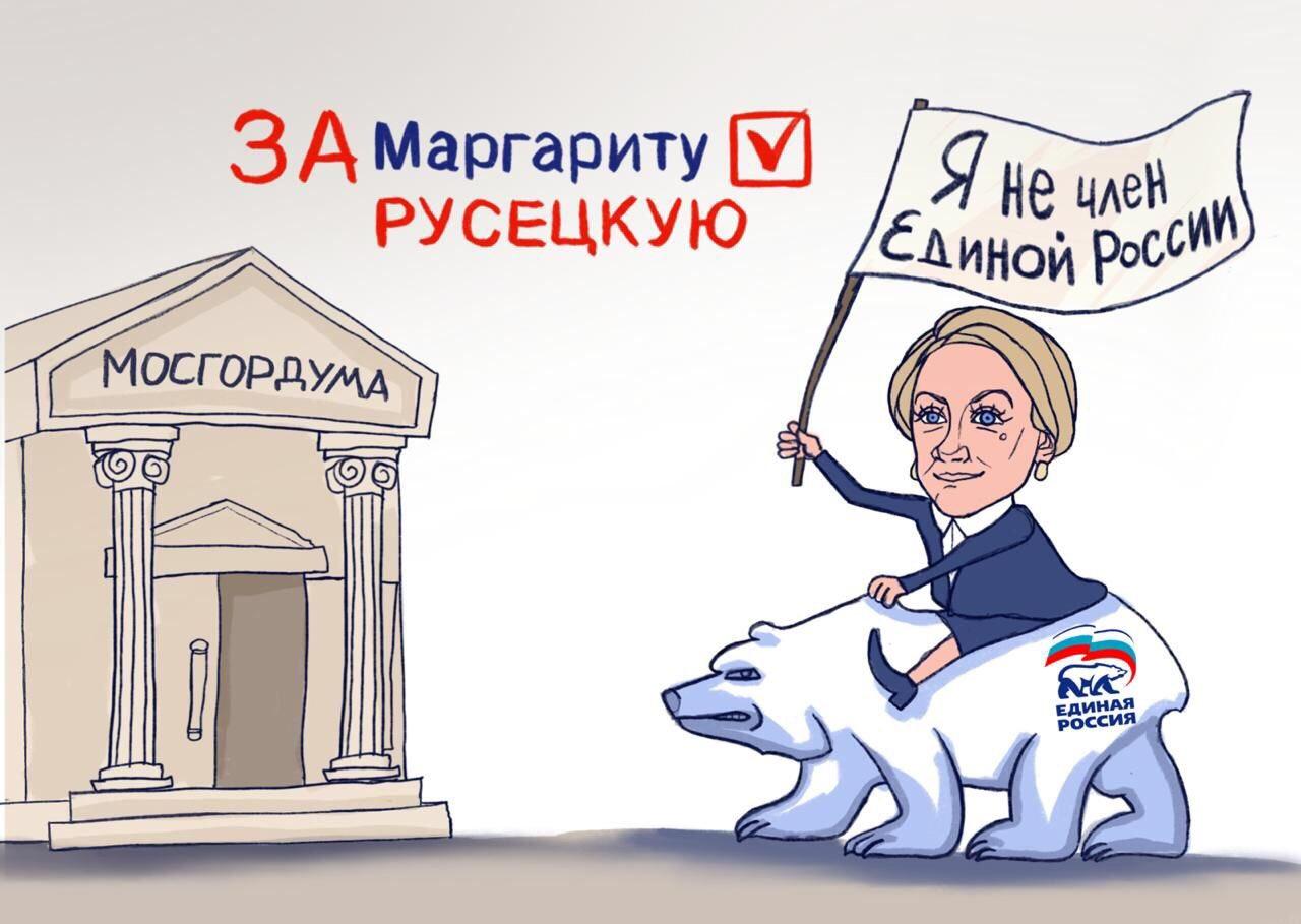 За Маргариту Русецкую