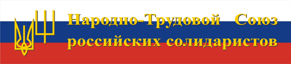 V-Logo-НТС русских солидаристов