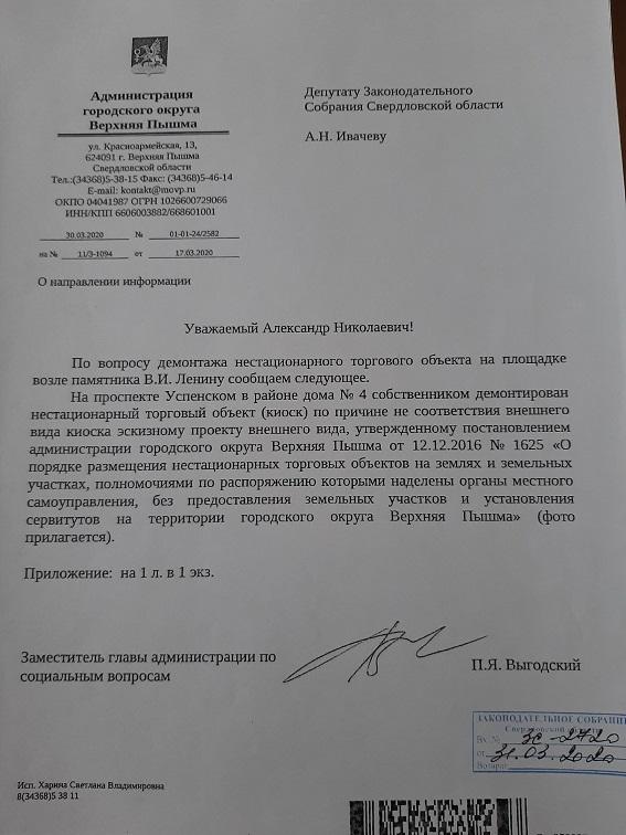 20200628_17-19-Как Ленин избавился от фастфуда. Обезличенный памятник в Верхней Пышме-pic07