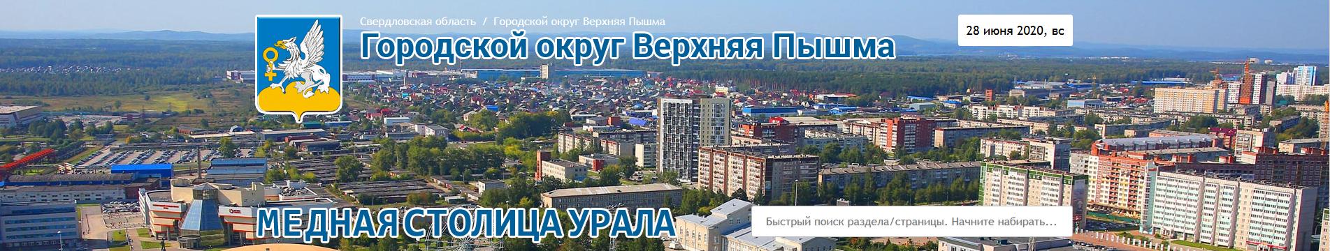 Городской округ Верхняя Пышма