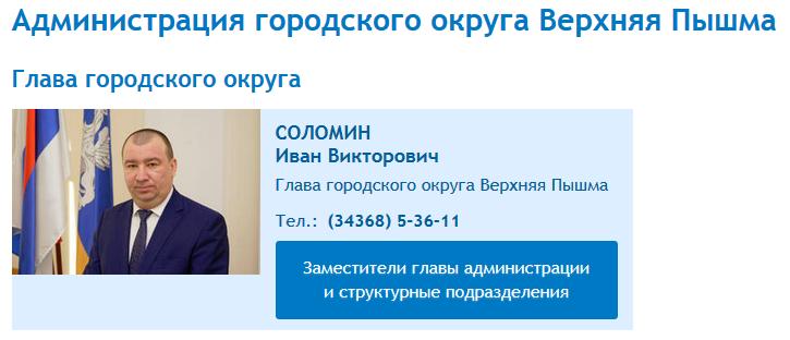Соломин Иван Викторович