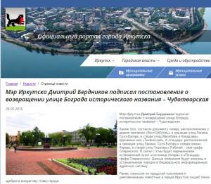 20160607-Антинародная компания по переименованию улиц и площадей в Иркутске~Skrinshot-07.06.2016-232430-300x262