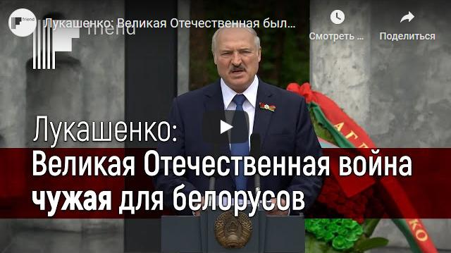 20200703-Лукашенко- Великая Отечественная была войной за будущую независимость Белоруссии-scr1