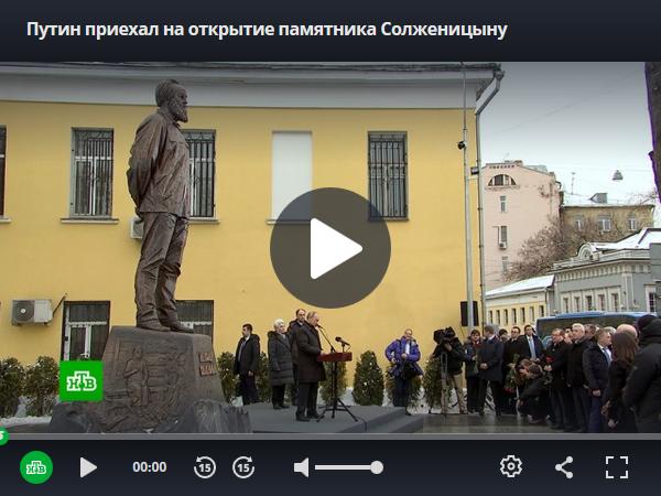 20181211_18-00-Сергей Степашин принял участие в открытии памятника Александру Солженицыну-pic3
