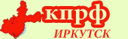 V-Logo-КПРФ-Иркутск