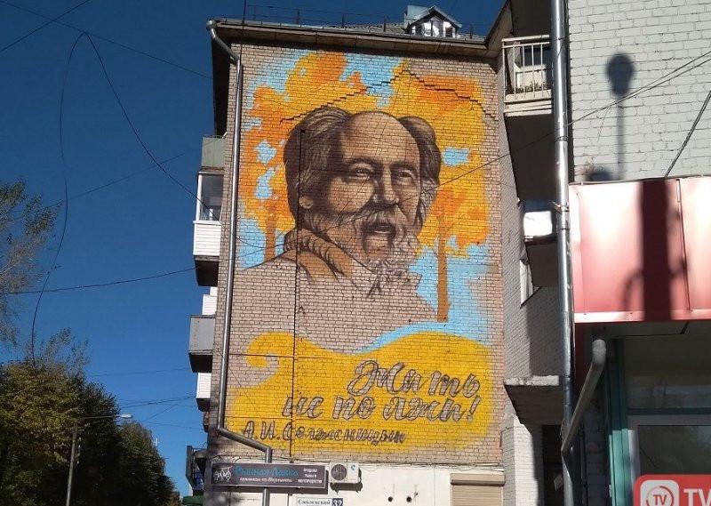 20200704-«Мы закрасили Солженицына»- РОТ ФРОНТ исполнил волю жителей-pic1