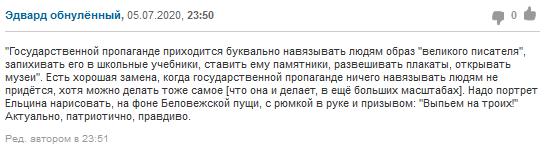 20200705_23-00-Тверь решила жить без Солженицына-pic1-Коммерсантъ