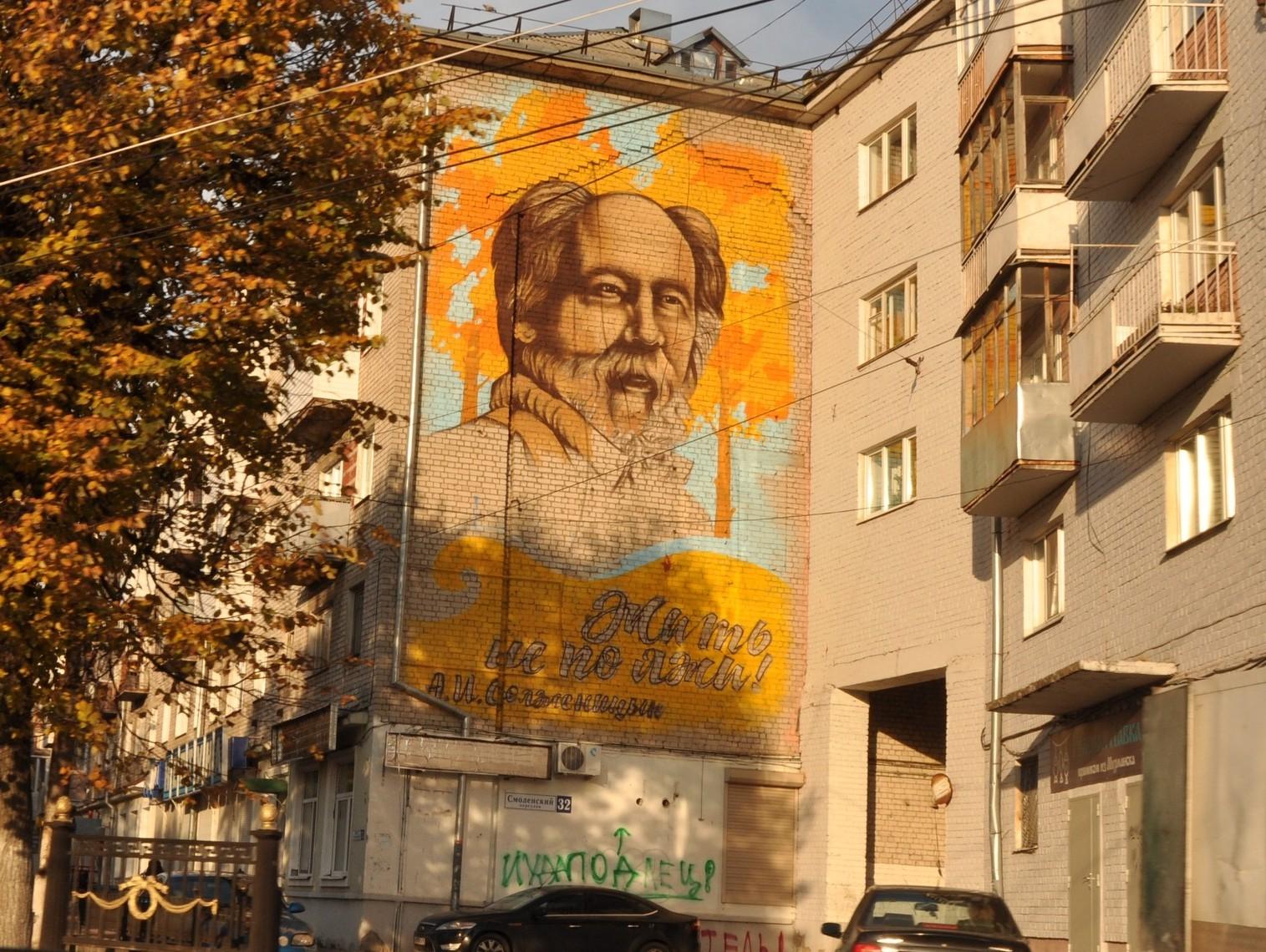 20200706_21-56-В Твери появится новое граффити с Солженицыным-pic1