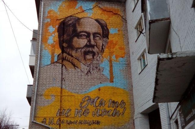 20200706_21-59-Новое граффити с портретом Солженицына появится в Твери-pic1