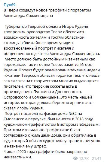 20200706_21-41-В Твери создадут новое граффити с портретом Александра Солженицына-scr1