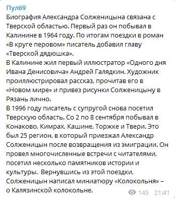 20200706_21-41-В Твери создадут новое граффити с портретом Александра Солженицына-scr2