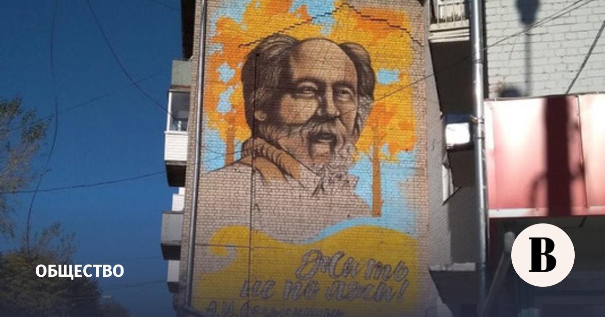 20200706_01-43-В Твери «ротфронтовцы» закрасили граффити с изображением Солженицына-pic1