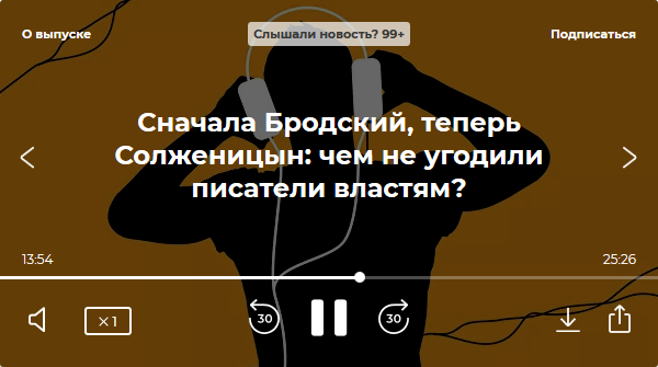 20200706_18-04-Сначала Бродский, теперь Солженицын- чем не угодили писатели властям-pic1