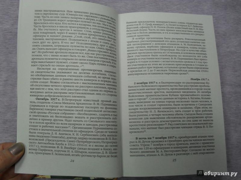 Илья Ратьковский- Хроника белого террора в России. Репрессии и самосуды (1917-1920 гг)-с24-25