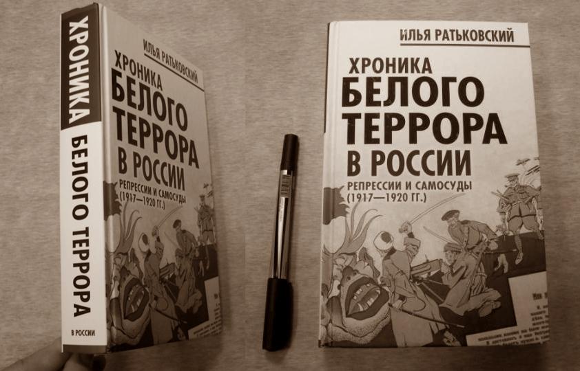 Илья Ратьковский- Хроника белого террора в России. Репрессии и самосуды (1917-1920 гг)-v8