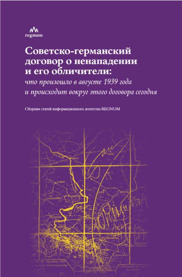 20200707_16-26-Новая книга ИА REGNUM- о пакте Молотова - Риббентропа-pic11
