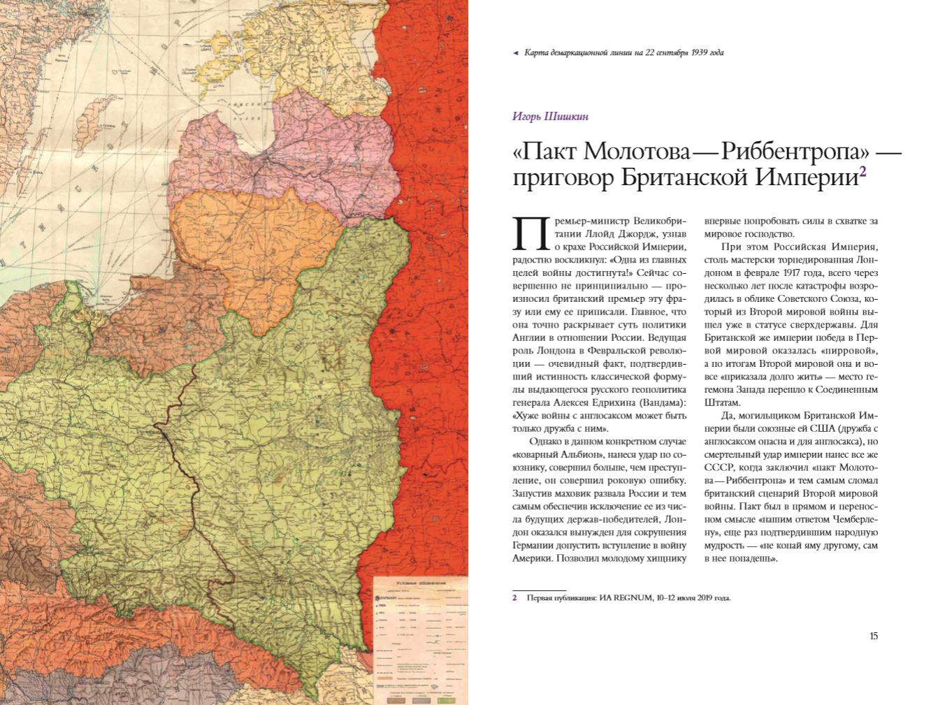 20200707_16-26-Новая книга ИА REGNUM- о пакте Молотова - Риббентропа-pic12