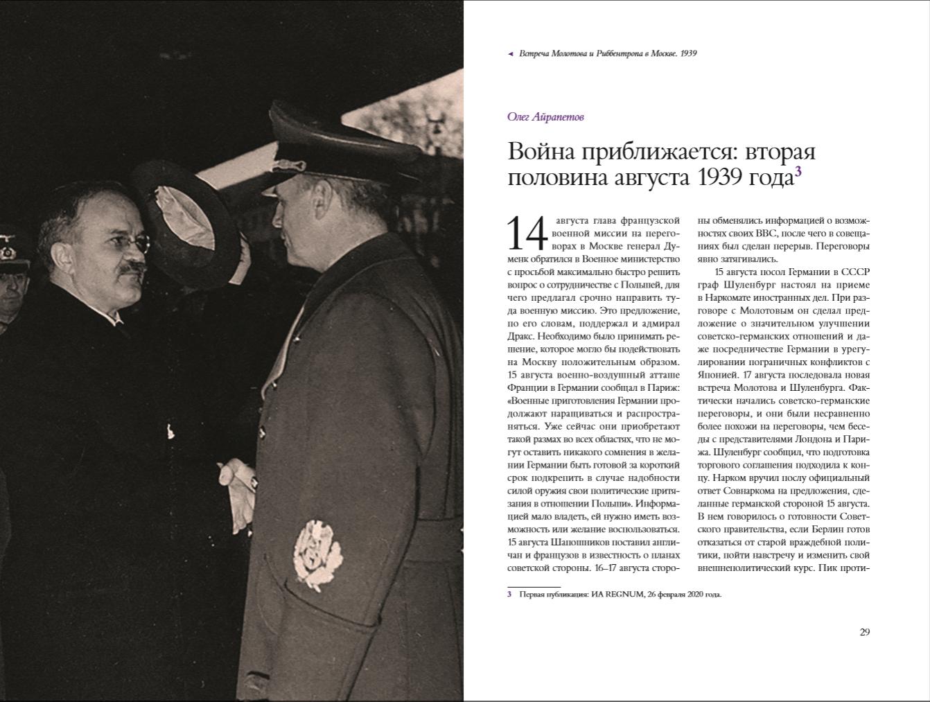 20200707_16-26-Новая книга ИА REGNUM- о пакте Молотова - Риббентропа-pic13