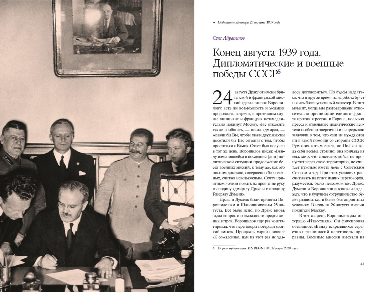 20200707_16-26-Новая книга ИА REGNUM- о пакте Молотова - Риббентропа-pic14