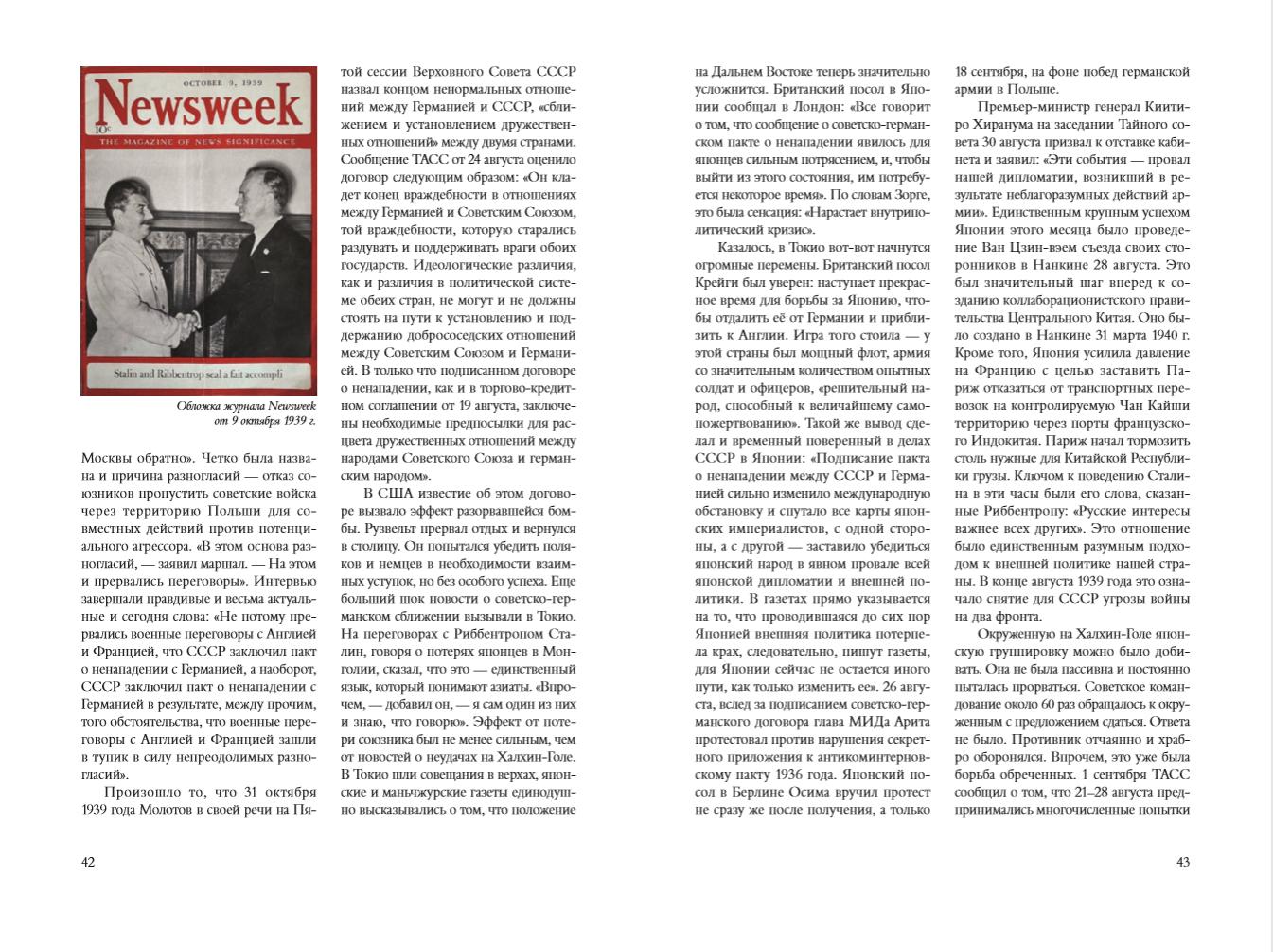 20200707_16-26-Новая книга ИА REGNUM- о пакте Молотова - Риббентропа-pic15
