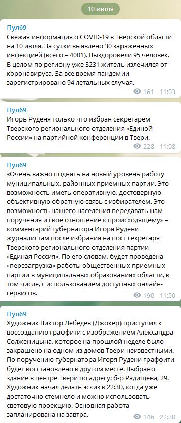 20200710_22-30-Художник Виктор Лебедев (Джокер) приступил к воссозданию граффити с изображением Александра Солженицына-pic1