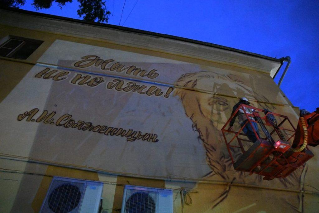 20200711-Граффити с портретом Солженицына появится на бульваре Радищева в Твери-pic1