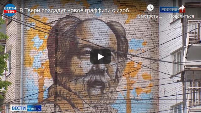 20200708_21-35-В Твери создадут новое граффити с изображением Александра Солженицына-scr1