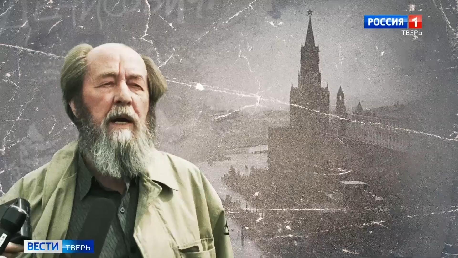 20200708_21-35-В Твери создадут новое граффити с изображением Александра Солженицына-scr16