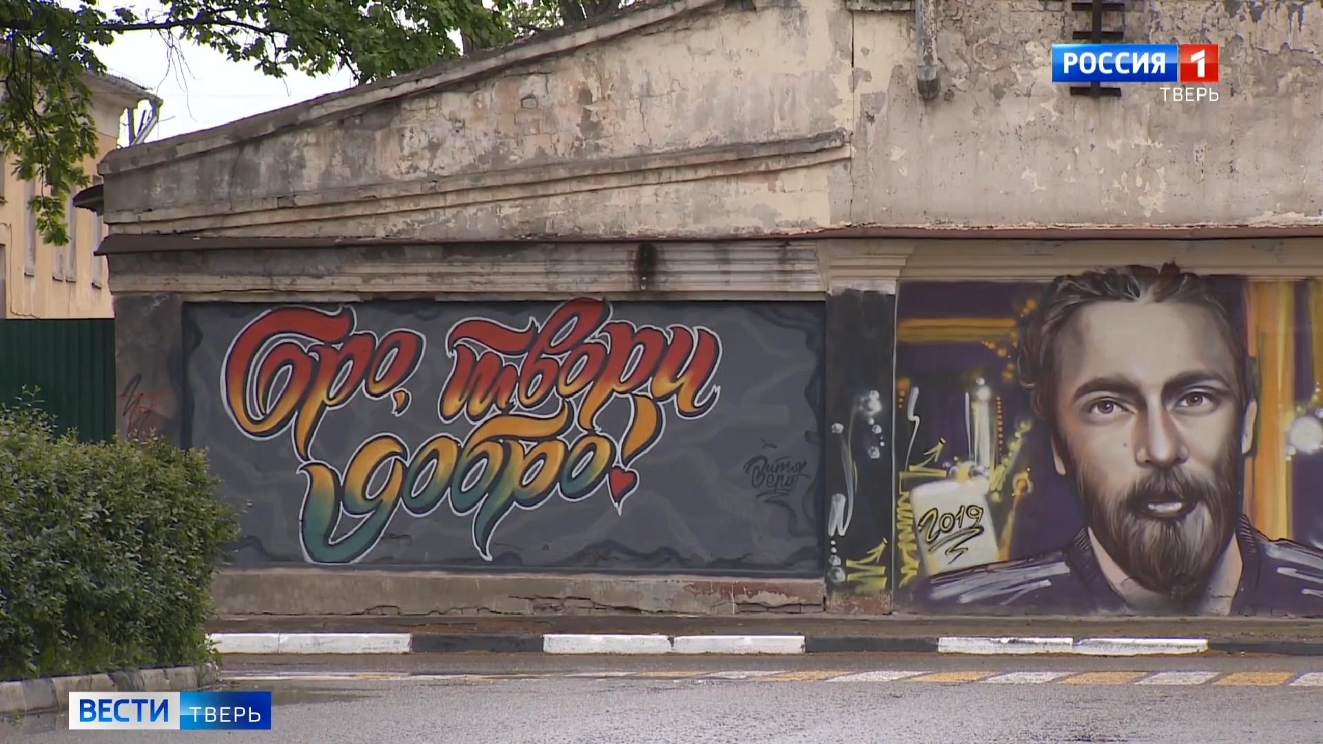 20200708_21-35-В Твери создадут новое граффити с изображением Александра Солженицына-scr18
