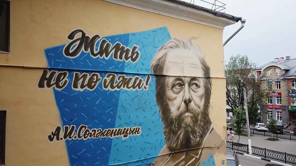 20200711_21-36-В Твери восстановили граффити с изображением писателя и общественного деятеля Александра Солженицына-pic00